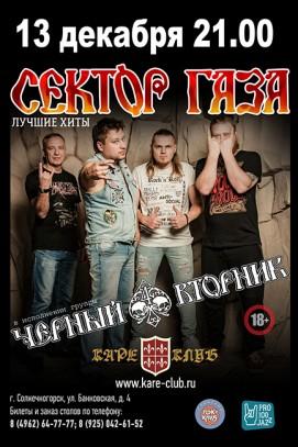 Концерт группы «ЧЁРНЫЙ ВТОРНИК»
