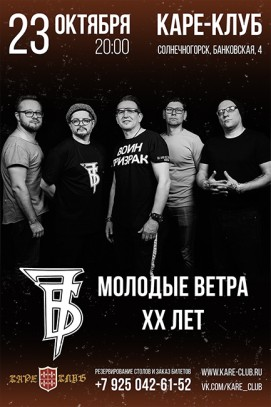Концерт группы «7Б»