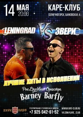 Концерт рок-духового оркестра «BARNEY BARFLY»