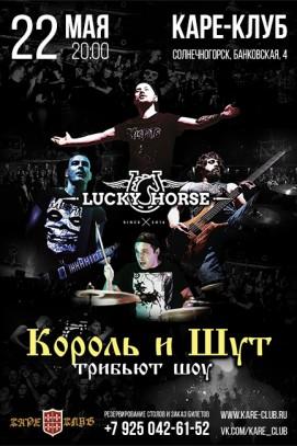 «КиШ» - трибьют шоу «Lucky Horse»