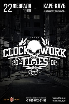 Концерт группы «Clockwork Times» (CWT)