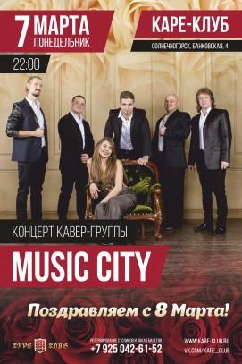 Концерт кавер-группы «Music City»