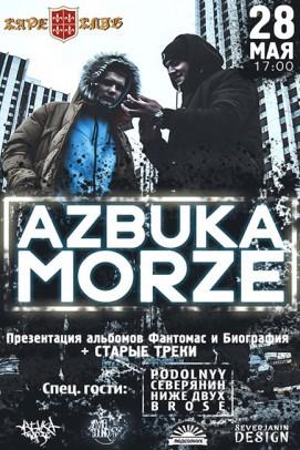 Концерт группы «Азбука Морзе»