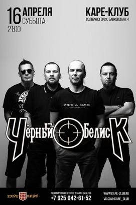 Концерт группы «Черный обелиск»