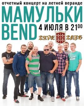 Концерт группы «МАМУЛЬКИ BEND»
