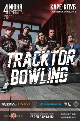 Концерт группы «TRACKTOR BOWLING»