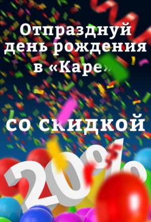Отпразднуй день рождения в «Каре»